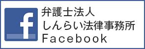 弁護士しんらい法律事務所 Facebook